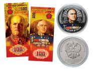 25+100 рублей - Г.К. Жуков -НАБОР МОНЕТА+БАНКНОТА