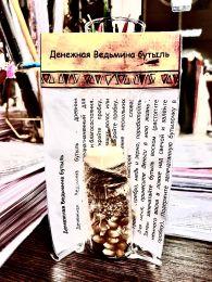 Денежная Ведьмина бутыль