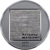 140 лет со дня рождения Казимир Малевич 2 гривны Украина 2019