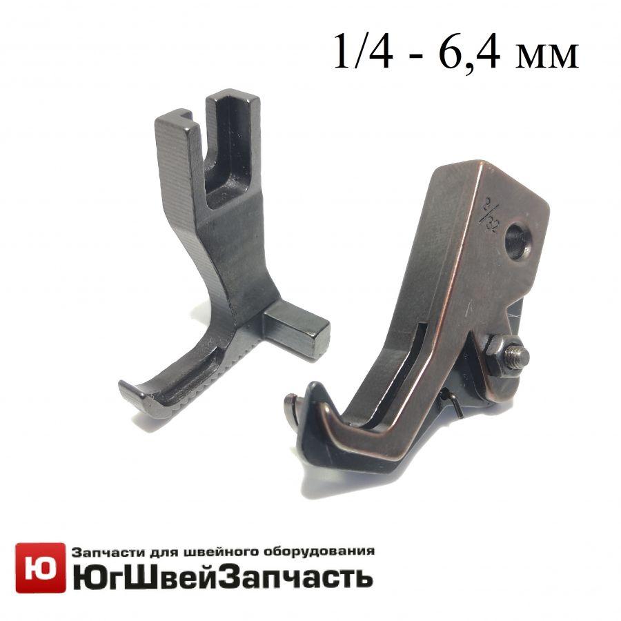 Комплект лапок 601-3RG/U-192Q  1/4- 6,4 мм для отстрочки на машины с двойным продвижением