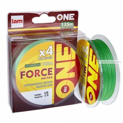 Шнур плетеный Iam №one Force X4 135 м / цвет: светло-зеленый