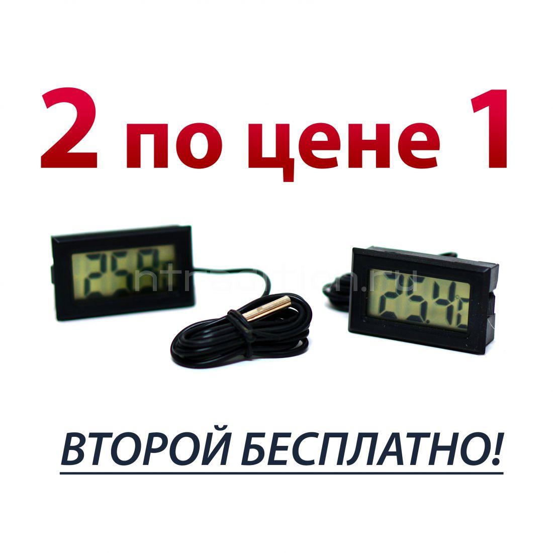 До 30.11! Акция! Второй в подарок! Электронный термометр ТРМ