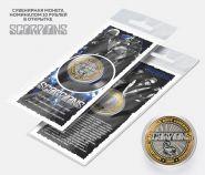 10 РУБЛЕЙ - SCORPIONS, гравировка, в открытке