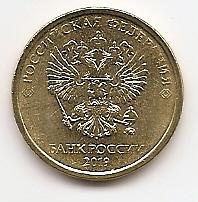 10 рублей(Регулярный выпуск) Россия 2019