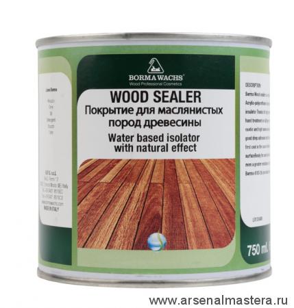 Покрытие (барьерный грунт) для маслянистых пород древесины 750 мл Borma Wood sealer NAT4090