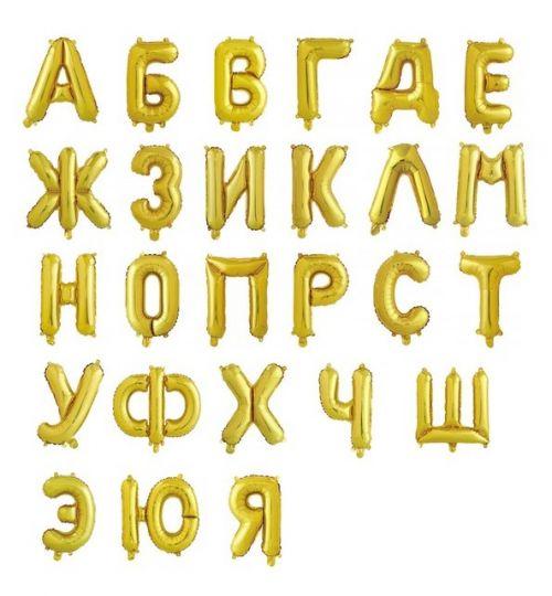 Русская буква 40 см
