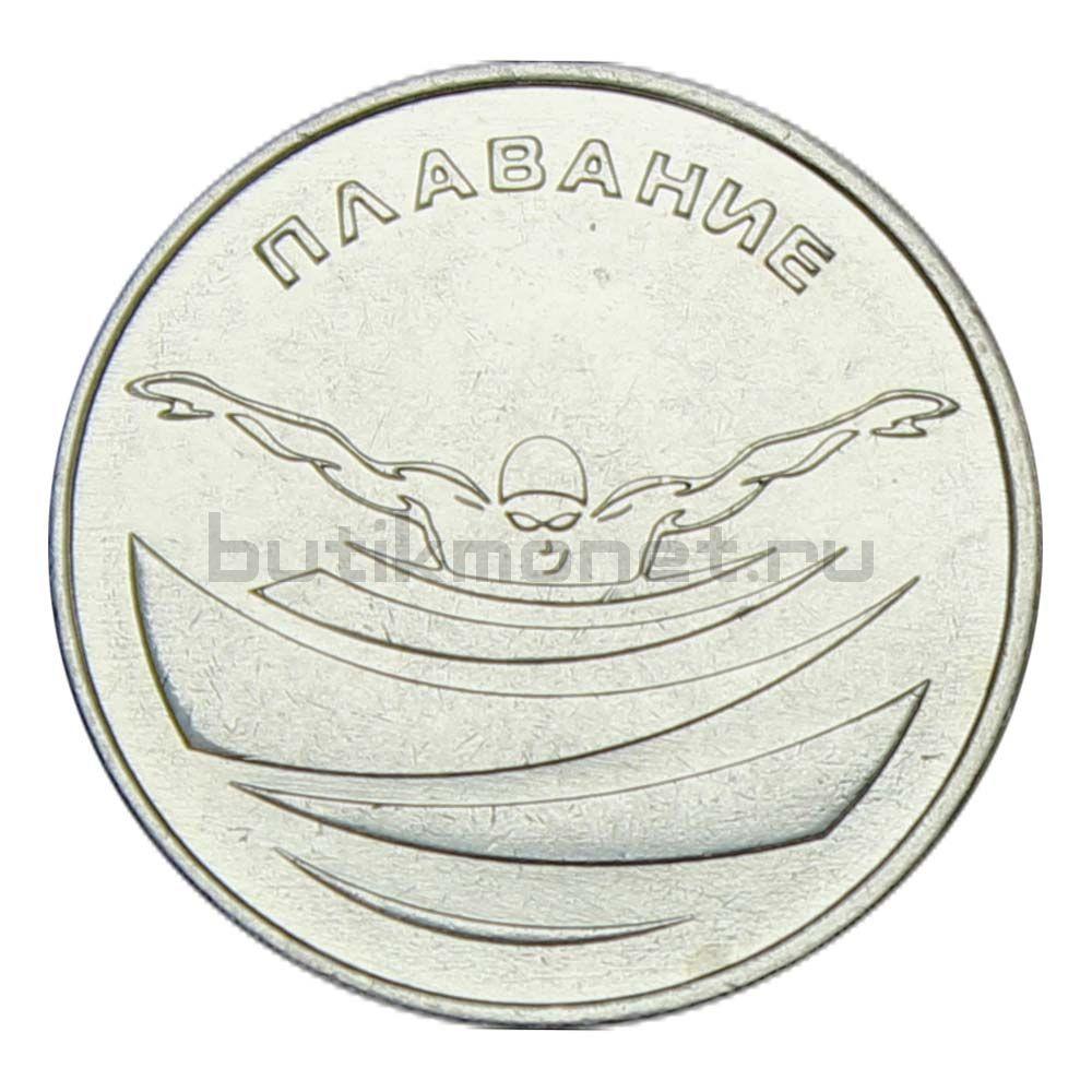 1 рубль 2019 Приднестровье Плавание