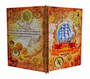 АЛЬБОМ для настоящего путешественника. 9 листов на 107 монет и 15 банкнот!
