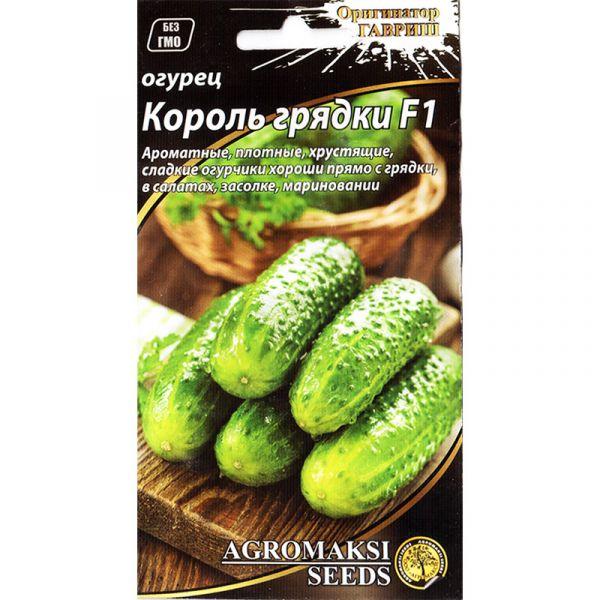 """""""Король грядки"""" F1 (0,3 г) от Agromaksi seeds"""