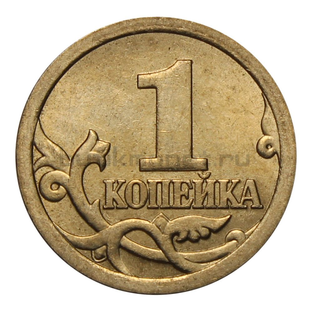 1 копейка 2007 С-П XF
