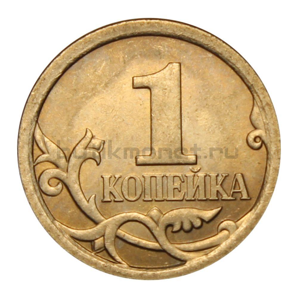 1 копейка 2009 С-П XF