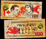 100 РУБЛЕЙ - ХОККЕЙ СУПЕР СЕРИЯ '72 СССР-КАНАДА. ПАМЯТНАЯ СУВЕНИРНАЯ КУПЮРА