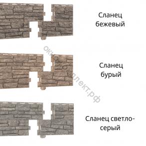 СтоунХаус Сланец 0,45м2 (2000*225мм)  ( Бурый, Светло-серый , Бежевый)