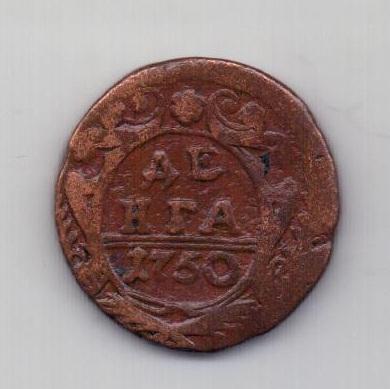 деньга 1750 года