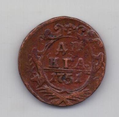 деньга 1751 года XF