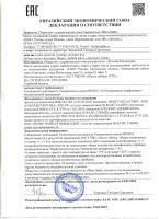 Аргодент море зубная паста Арго декларация