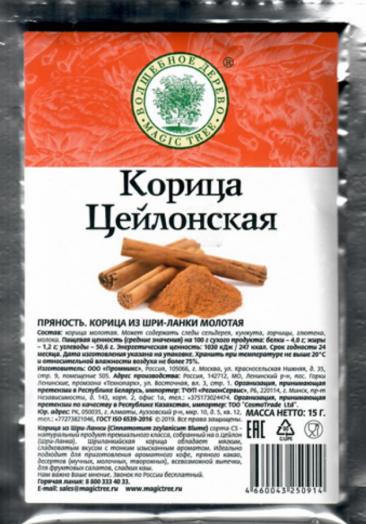 ВД Корица ЦЕЙЛОНСКАЯ 15 грамм