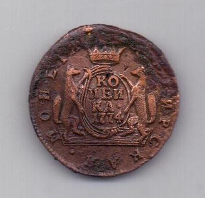 1 копейка 1774 года Сибирь