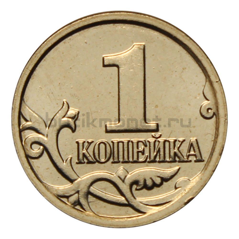 1 копейка 2014 М UNC