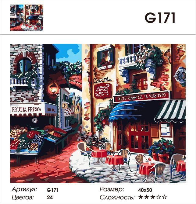 Картина по номерам на холсте G171