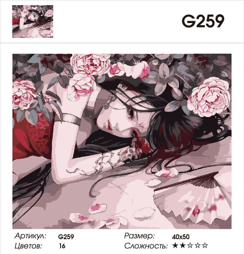 Картина по номерам на холсте G259