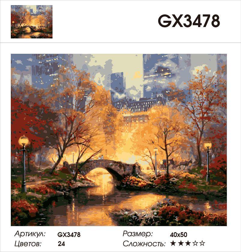 Картина по номерам на подрамнике GX3478