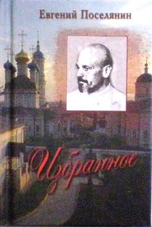 Евгений Поселянин. Избранное. Православные мемуары