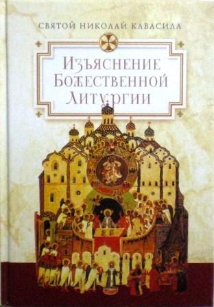 Изъяснение Божественной Литургии, обрядов и священных одежд / Святой Николай Кавасила