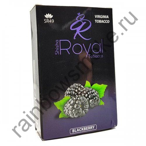 Royal 50 гр - Blackberry (Ежевика)