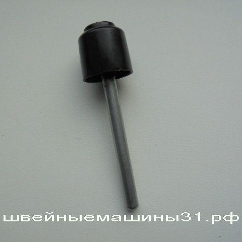 Толкатель механизма подъёма лапки коленоподъёмником   цена 200 руб.