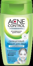 """""""fk"""" Салициловый лосьон для лица серии «Acne Control Professional» антибактериальный, 150мл"""