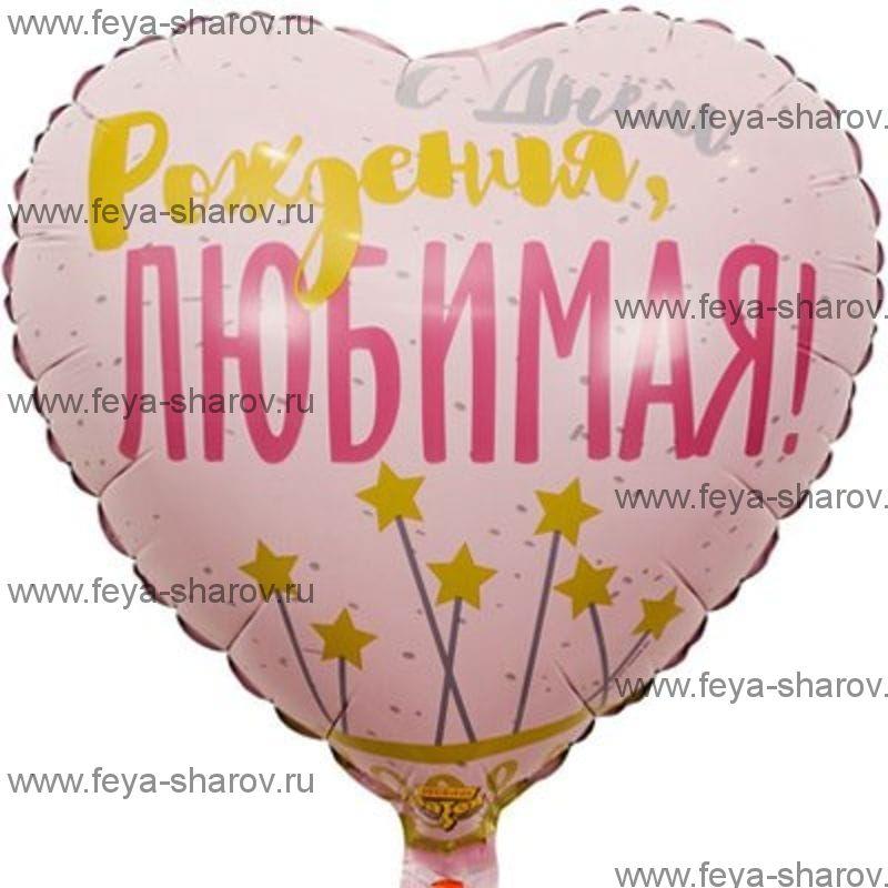 Шар С днем Рождения, Любимая 46 см