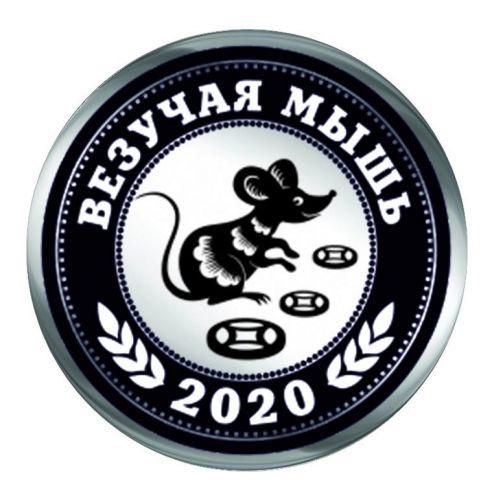 """Счастливый пятачок 2020 """"Везучая мышь"""", мед.сталь"""