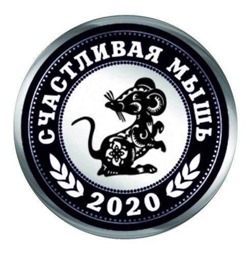 """Счастливый пятачок 2020 """"Счастливая мышь"""", мед.сталь"""