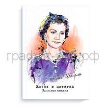 Книжка зап.Феникс+ А6+ Жизнь в цитатах Коко Шанель 96л.лин.51549