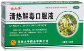 Эликсир от жара и яда Цинже Цзеду Коуфуе (Qingre Jiedu Koufuye) 10 фл по 10 мл