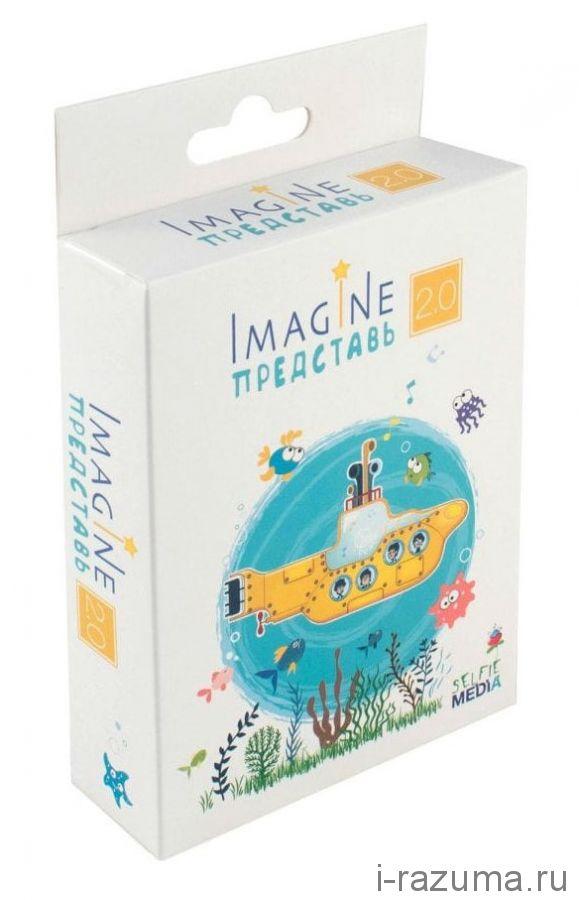 Imagine 2.0 Представь 2.0
