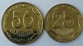 25 и 50 копеек Украина 2004 Редкие монеты. Малый тираж На заказ