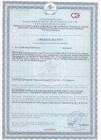 5-Гидрокситриптофан 100 мг сертификат