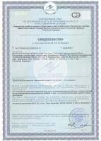 Готу кола сертификат