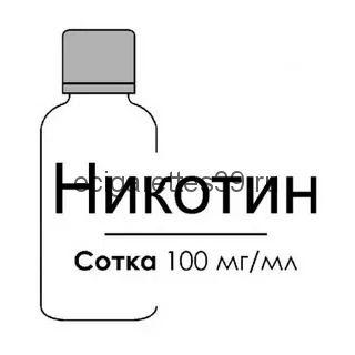 Никотин 100 мг/мл. 30 мл.