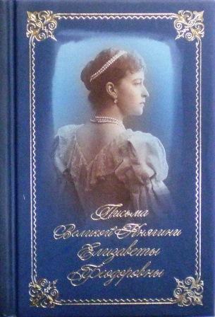 Письма Великой Княгини Елизаветы Феодоровны. Избранное. Православные мемуары