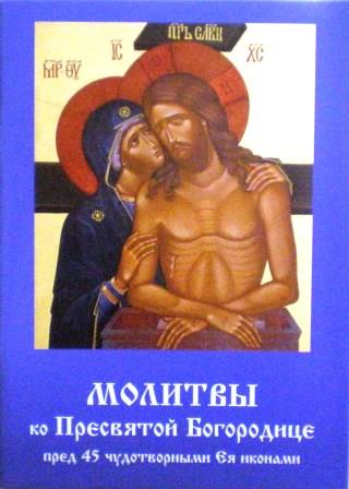 Молитвы ко Пресвятой Богородице пред 45 чудотворными Ея иконами. Часть 2.