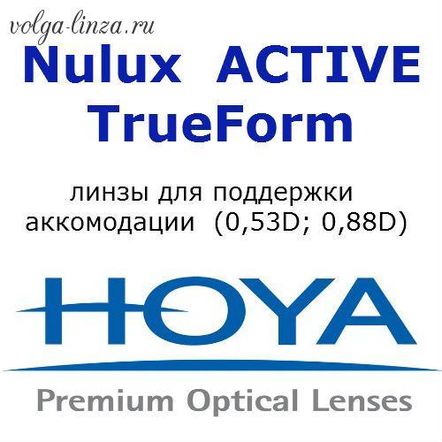 HOYA Nulux  ACTIVE TrueForm для поддержки аккомодации (0,53D; 0,88D)