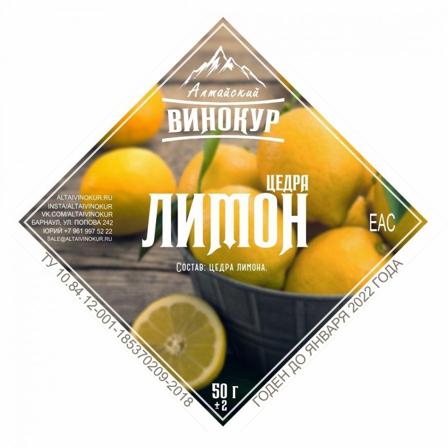 Цедра Лимона, 50 гр