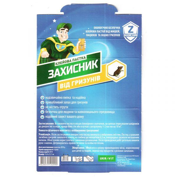 """""""Защитник"""" от грызунов, 13*20 см, от Ukravit, Украина"""