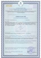 Витамины Супер мега мульти сертификат