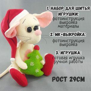 22-01 Мышка: Набор для шитья / МК+Выкройка / Игрушка