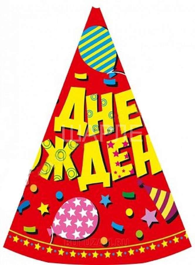 """Колпаки """"С Днем рождения"""" красные,6 шт,18см"""