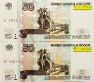 50 рублей 1997(2004) аа+ЯЯ с одинаковым номером 475 2216 ПРЕСС